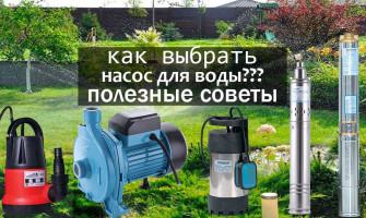 Как выбрать насос для воды: полезные советы