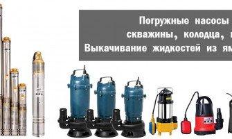 Погружные насосы для скважины, колодца, полива, откачивания сточных и канализационных вод