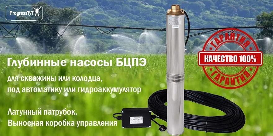 Глубинный насос, насос для скважины, купить глубинный насос