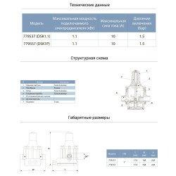 """Автоматика для насоса (1.1кВт Ø1"""") AQUATICA контроллер давления электронный (779537)"""