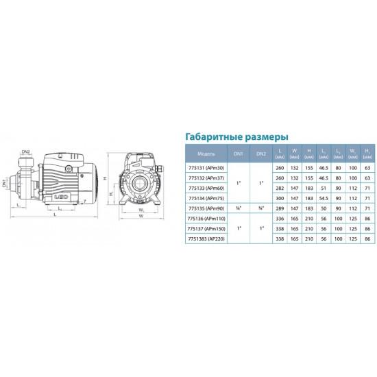 APm60 775133 (600 Вт - 50 л/мин - напор: 55 м - медь) Aqutica Выхревой насос