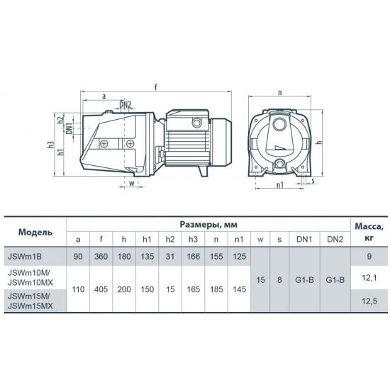 """JSWm 10МX """"Насосы+Оборудование"""" насос центробежный поверхностный"""