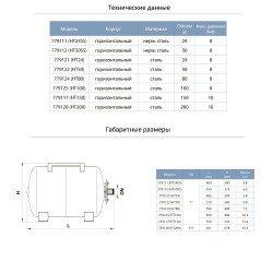гидроаккумулятор горизонтадбный (бак) 24 л Aquatica для насосов под станцию